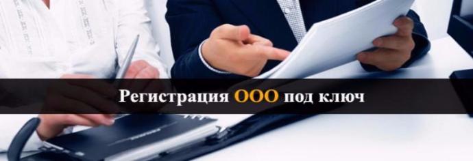 перерегистрация ооо фирм в